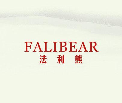 法利熊 FALIBEAR