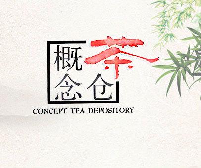 概念茶倉;CONCEPT TEA DEPOSITORY