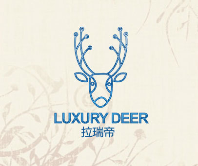 拉瑞帝 LUXURY DEER