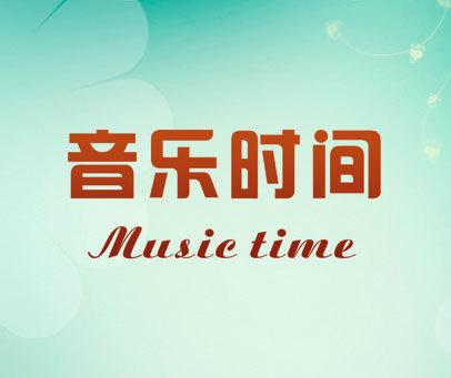 音樂時間 MUSIC TIME
