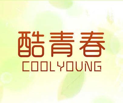 酷青春  COOLYOUNG