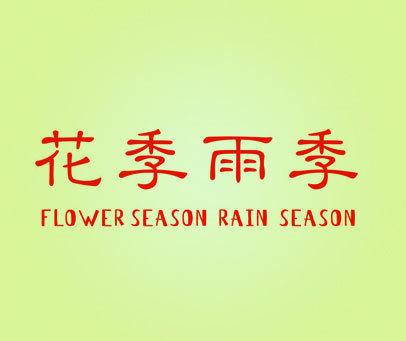 花季雨季 FLOWER SEASON RAIN SEASON