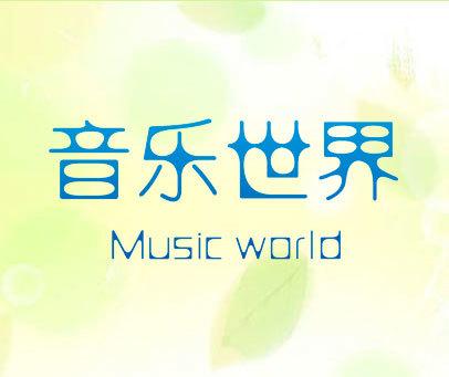 音樂世界 MUSIC WORLD