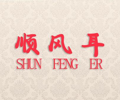 順風耳-SHUNFENGER