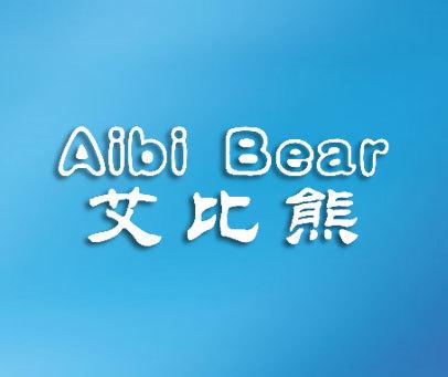 艾比熊-AIBIBEAR