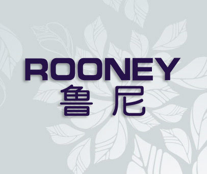 鲁尼-ROONEY