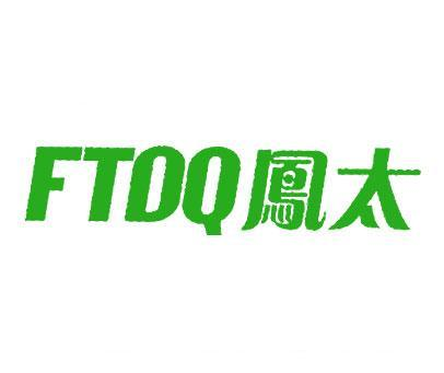 凤太-FTDQ