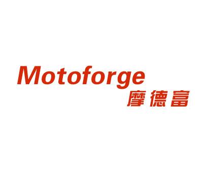 摩德富-MOTOFORGE