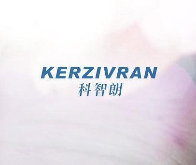 科智朗 KERZIVRAN