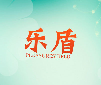 樂盾 PLEASURESHIELD
