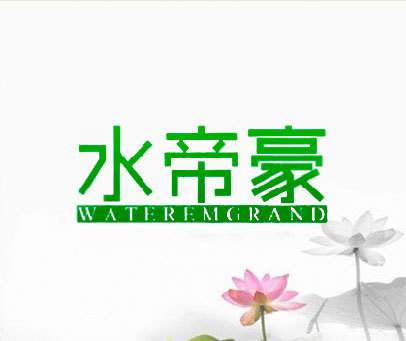 水帝豪 WATEREMGRAND
