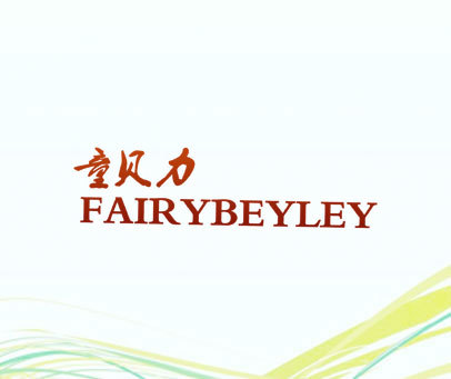 童貝力 FAIRYBEYLEY