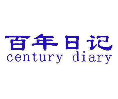 百年日记-CENTURYDIARY