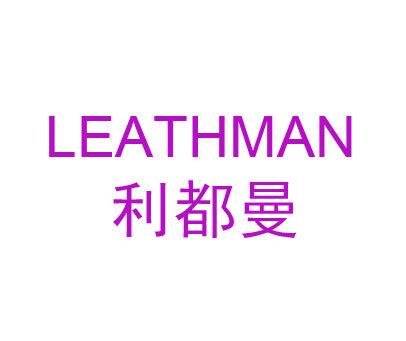 利都曼-LEATHMAN