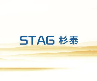 STAG 杉泰