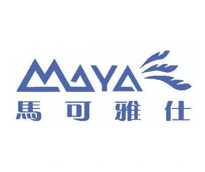 马可雅仕-MAYA