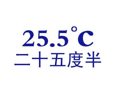 二十五度半-C-.-255