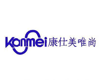 康仕美唯尚-KANMEI