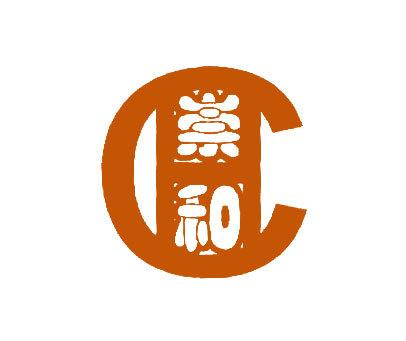 崇和-CH