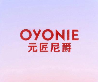 元匠尼爵 OYONIE