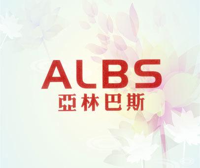 亞林巴斯 ALBS