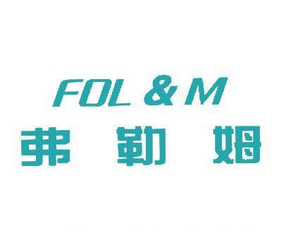 弗勒姆-FOLM