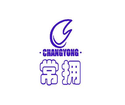 常拥-CHANGYONG
