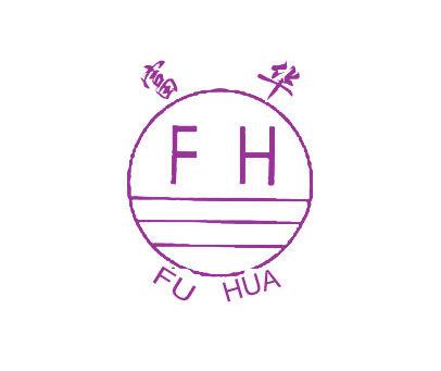 富华-FH