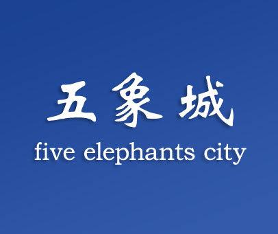 五象城-FIVEELEPHANTSCITY