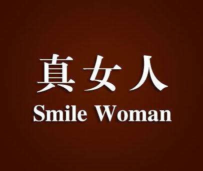 真女人-SMILEWOMAN