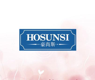 豪尚斯 HOSUNSI