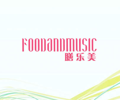 膳樂美 FOODANDMUSIC