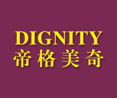 帝格美奇-DIGNITY