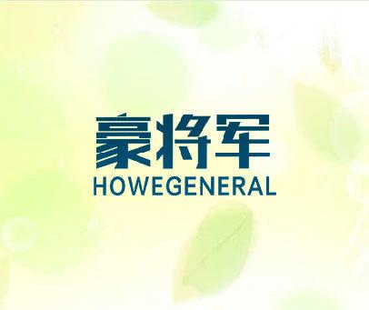 豪將軍 HOWEGENERAL