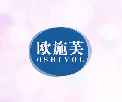 歐施芙 OSHIVOL