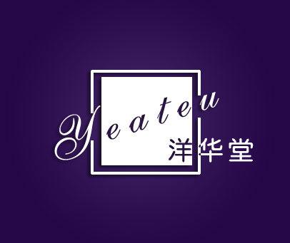 洋华堂-YEATEU