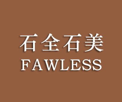 石全石美-FAWLESS