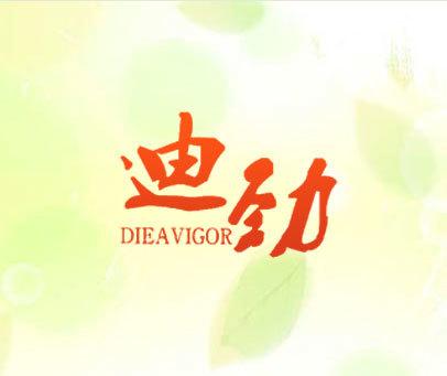 迪勁 DIEAVIGOR