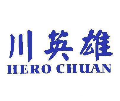 川英雄-HEROCHUAN