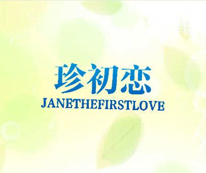 珍初戀 JANETHEFIRSTLOVE