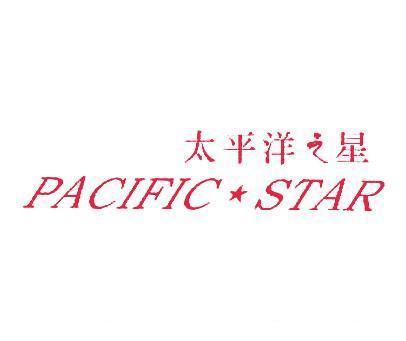 太平洋之星-PACIFICSTAR