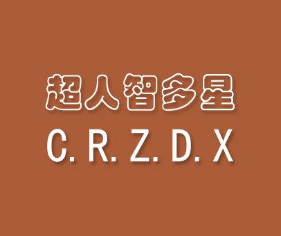 超人智多星-C.R.Z.D.X