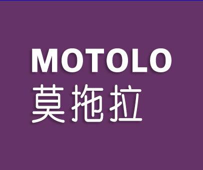 莫拖拉-MOTOLO