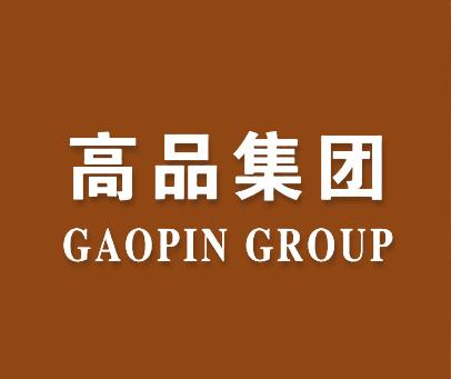 高品集团-GAOPINGROUP
