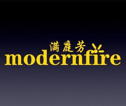 满庭芳-MODERNFIRE