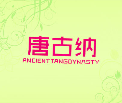 唐古納 ANCIENTTANGDYNASTY