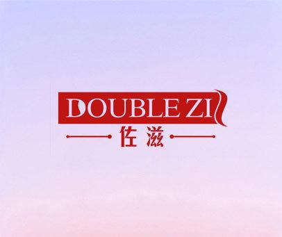 佐滋 DOUBLE ZI
