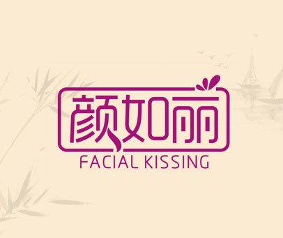 顏如麗 FACIAL KISSING