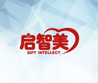 啟智美 GIFT INTELLECT