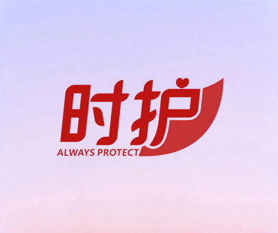 時護 ALWAYS PROTECT